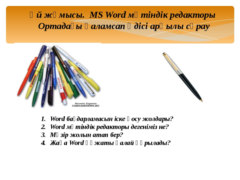 Үй жұмысы. MS Word мәтіндік редакторы Ортадағы қаламсап әдісі арқылы сұрау Wo...