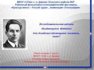 Работа ученика 7 класса МКОУ СОШ с. п. Дженал Куготова Амира Зауровича Руков