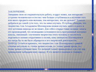 Список использованной литературы 1.Теунов Хачим Исхакович Кабардинская литер