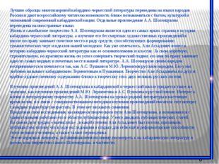 Литературное наследие А. А. Шогенцукова 2 рассказа 1 роман в стихах 8 поэм
