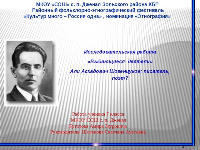 Доклад про али шогенцукова 1943