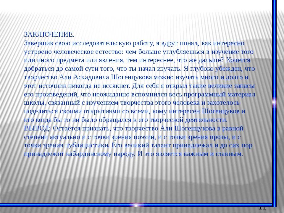 Список использованной литературы 1.Теунов Хачим Исхакович Кабардинская литер...