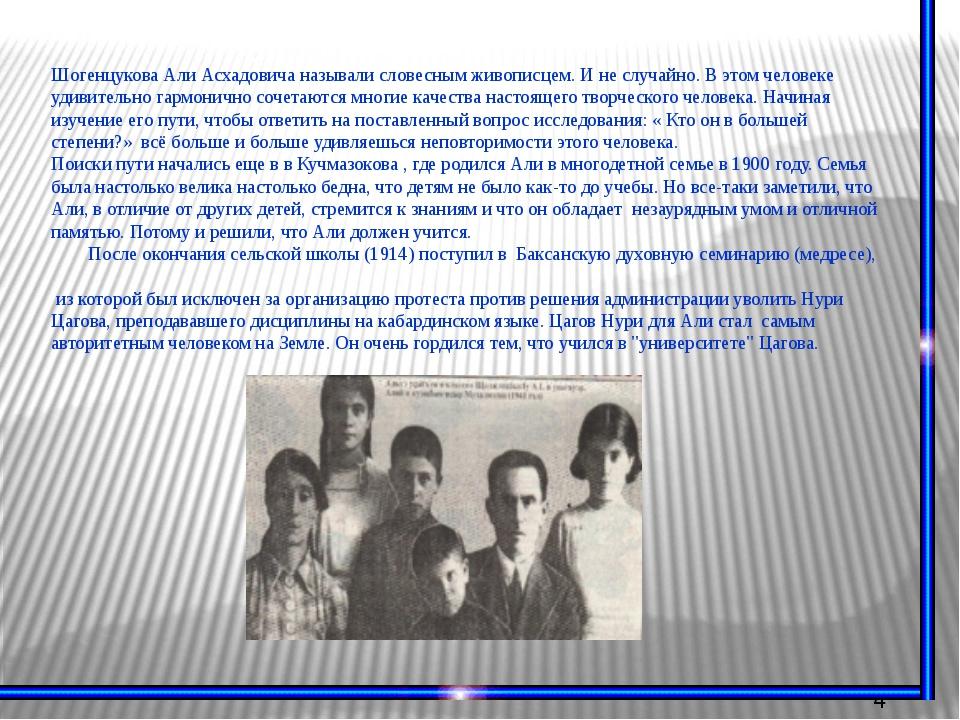 В 1915 г. поступил на курсы по подготовке учителей для Северного Кавказа, уч...