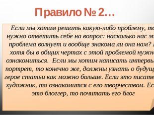 Правило № 2… Если мы хотим решать какую-либо проблему, то нужно ответить себе
