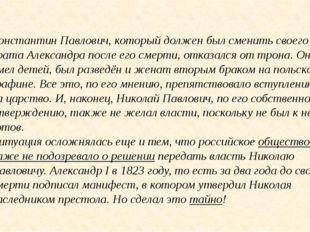Константин Павлович, который должен был сменить своего брата Александра посл
