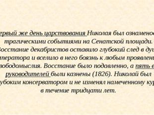 Первый же день царствования Николая был ознаменован трагическими событиями на