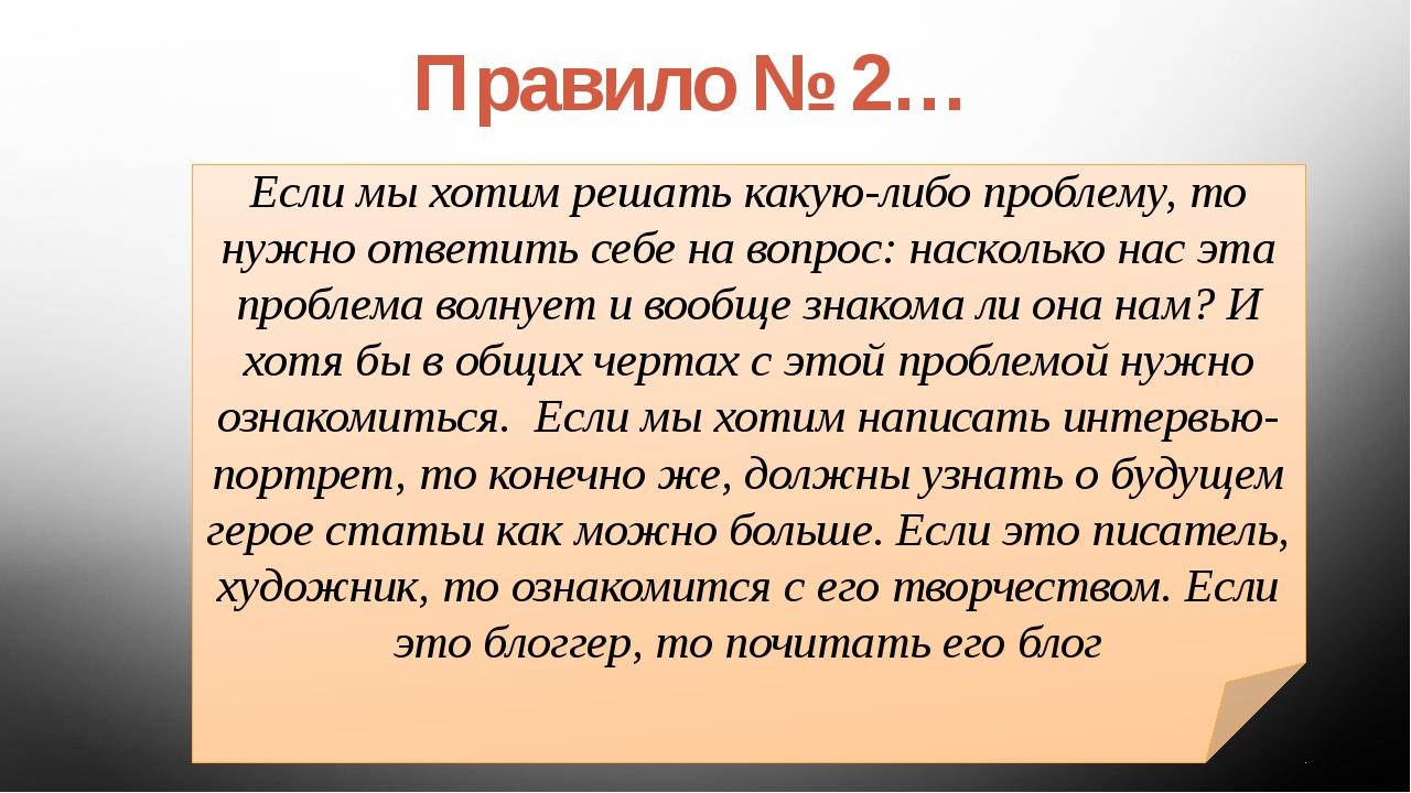 Правило № 2… Если мы хотим решать какую-либо проблему, то нужно ответить себе...