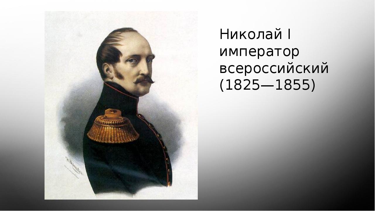Николай I император всероссийский (1825—1855)