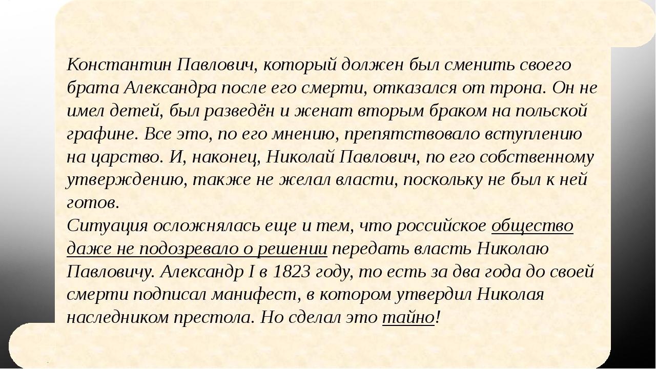 Константин Павлович, который должен был сменить своего брата Александра посл...
