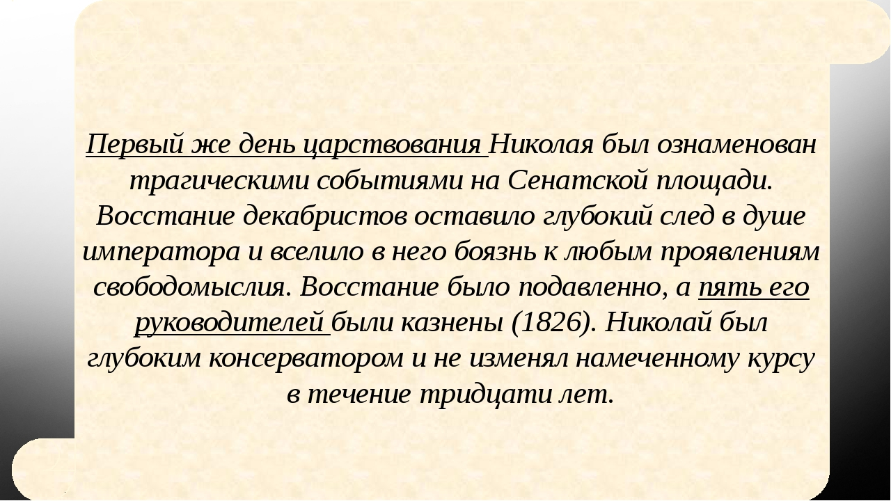 Первый же день царствования Николая был ознаменован трагическими событиями на...