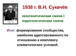 1938 г. В.Н. Сукачёв экзогенетическая смена  эндогенетическая смена Итог: фо