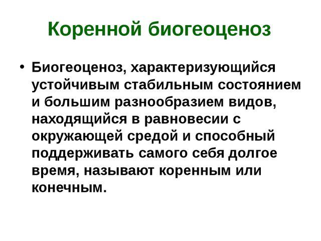 Коренной биогеоценоз Биогеоценоз, характеризующийся устойчивым стабильным сос...