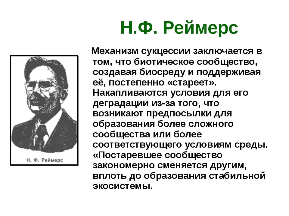 Н.Ф. Реймерс Механизм сукцессии заключается в том, что биотическое сообщество...