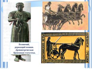 Возничий, держащий вожжи. Древнегреческая бронзовая статуэтка.