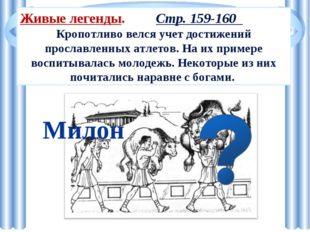 Живые легенды. Стр. 159-160 Кропотливо велся учет достижений прославленных ат