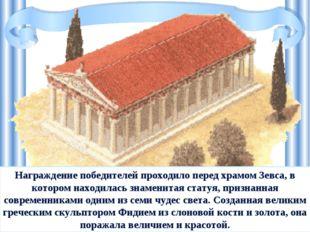 Награждение победителей проходило перед храмом Зевса, в котором находилась зн
