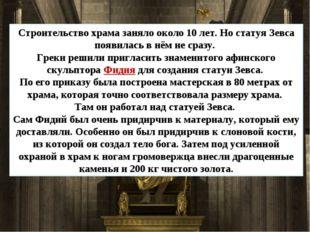 Строительство храма заняло около 10 лет. Но статуя Зевса появилась в нём не с