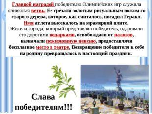 Главной наградой победителю Олимпийских игр служила оливковая ветвь. Ее среза