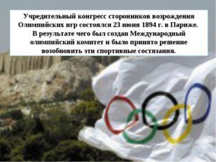 Учредительный конгресс сторонников возрождения Олимпийских игр состоялся 23 и