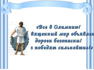 «Все в Олимпию! Священный мир объявлен, дороги безопасны! Да победят сильней