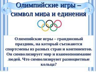 Олимпийские игры – символ мира и единения Олимпийские игры – грандиозный праз