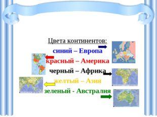 Цвета континентов: синий – Европа красный – Америка черный – Африка желтый –