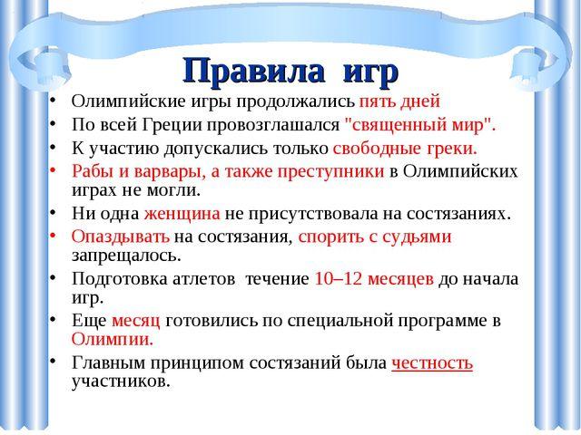 Правила игр Олимпийские игры продолжались пять дней По всей Греции провозглаш...