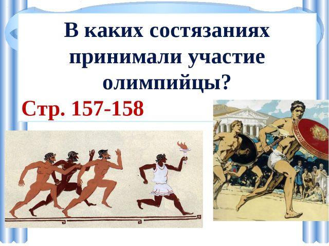 В каких состязаниях принимали участие олимпийцы? Стр. 157-158