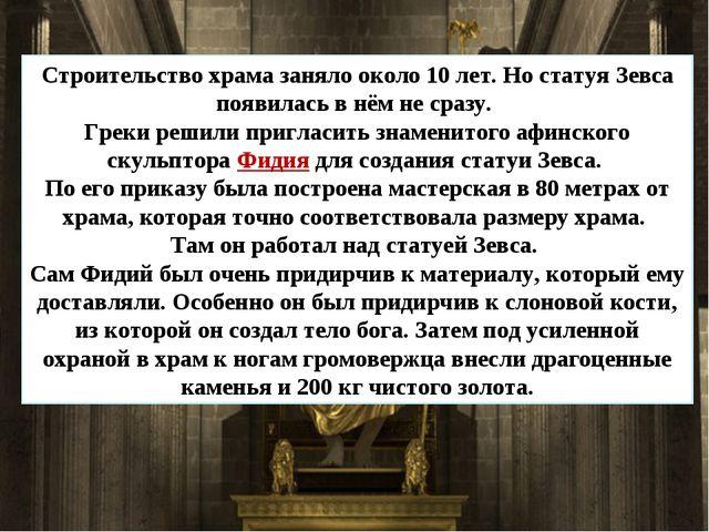Строительство храма заняло около 10 лет. Но статуя Зевса появилась в нём не с...