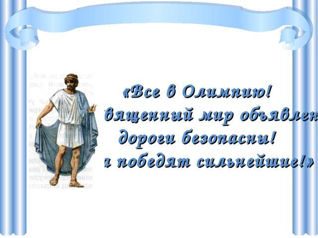 «Все в Олимпию! Священный мир объявлен, дороги безопасны! Да победят сильней...