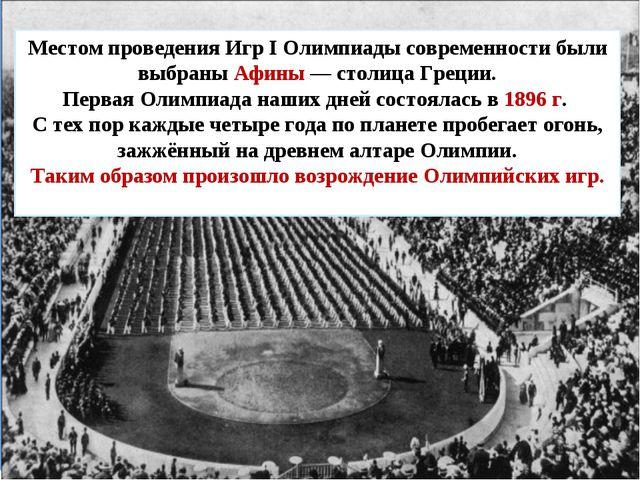 Местом проведения Игр I Олимпиады современности были выбраны Афины — столица...