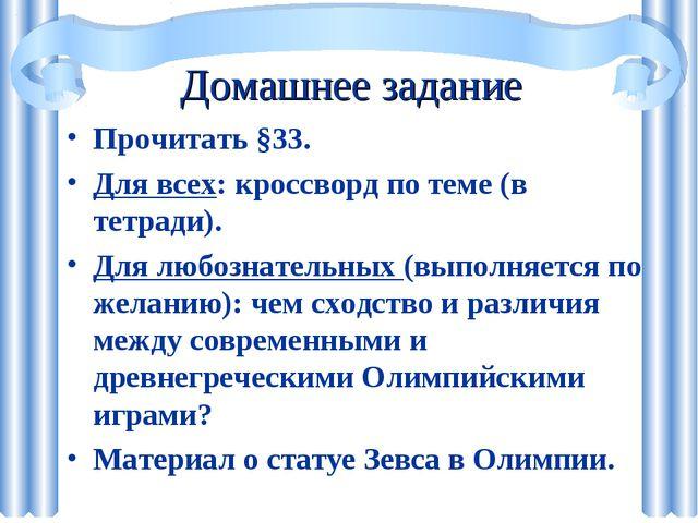 Домашнее задание Прочитать §33. Для всех: кроссворд по теме (в тетради). Для...