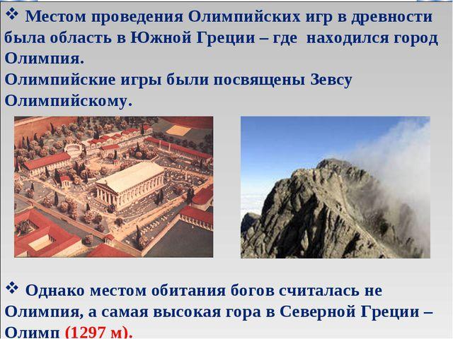 Местом проведения Олимпийских игр в древности была область в Южной Греции –...