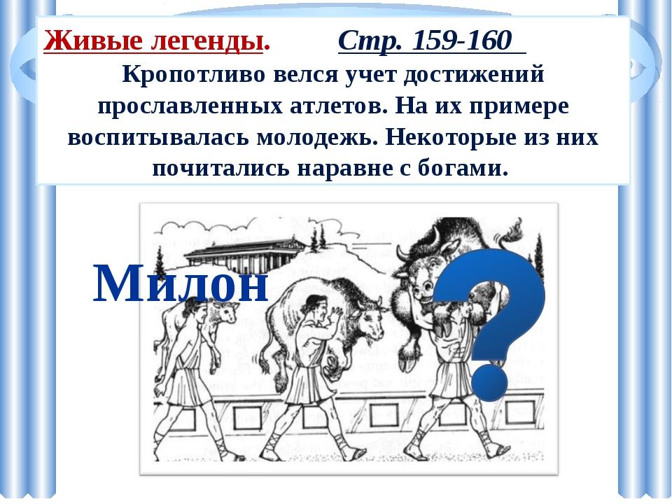 Живые легенды. Стр. 159-160 Кропотливо велся учет достижений прославленных ат...