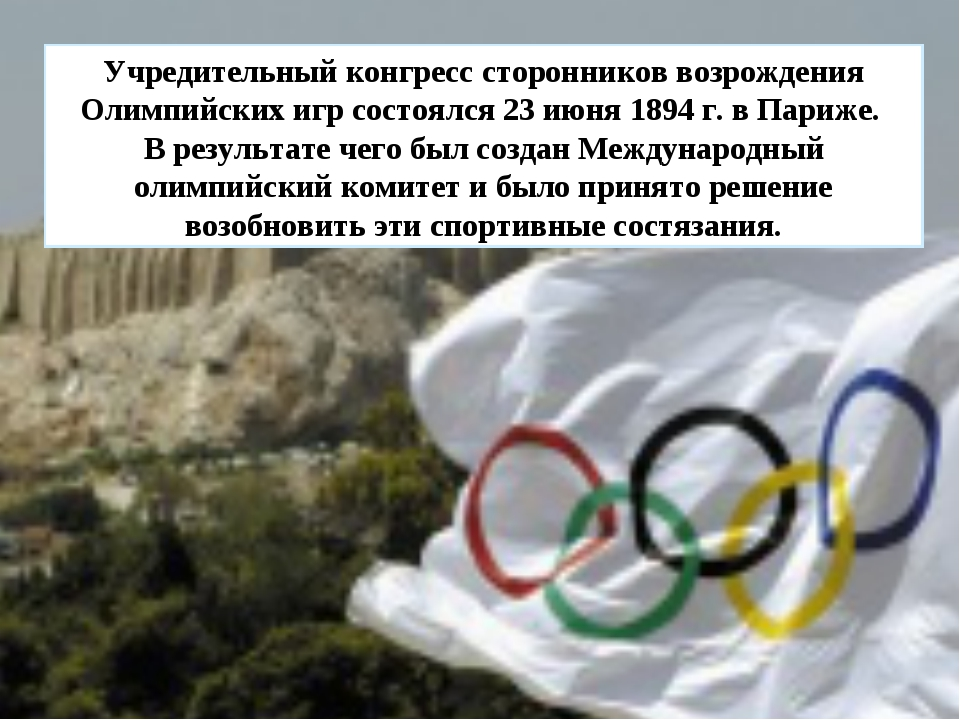 Учредительный конгресс сторонников возрождения Олимпийских игр состоялся 23 и...