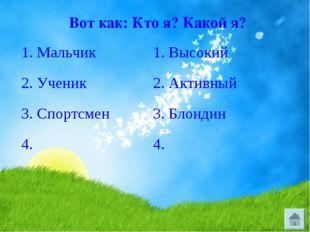 Вот как: Кто я? Какой я? 1. Мальчик1. Высокий 2. Ученик2. Активный 3. Спор