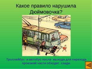 Какое правило нарушила Дюймовочка? Троллейбус и автобус после выхода для пере