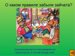 О каком правиле забыли зайчата? Сначала выпусти пассажиров из транспорта, а п