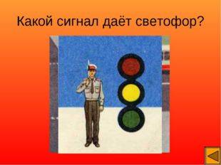 Какой сигнал даёт светофор?
