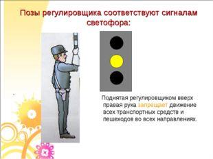 Позы регулировщика соответствуют сигналам светофора: - Поднятая регулировщико