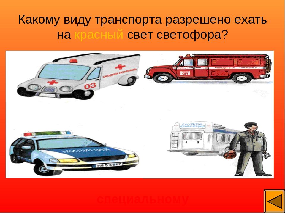 Какому виду транспорта разрешено ехать на красный свет светофора? специальному