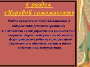 4 раздел «Игровой самомассаж» Раздел является основой закаливания и оздоровле