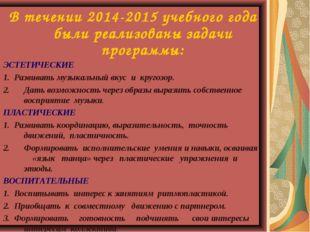 В течении 2014-2015 учебного года были реализованы задачи программы: ЭСТЕТИЧЕ