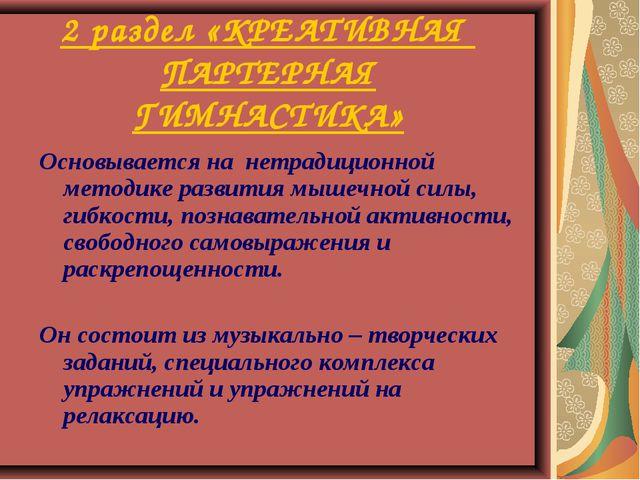 2 раздел «КРЕАТИВНАЯ ПАРТЕРНАЯ ГИМНАСТИКА» Основывается на нетрадиционной мет...