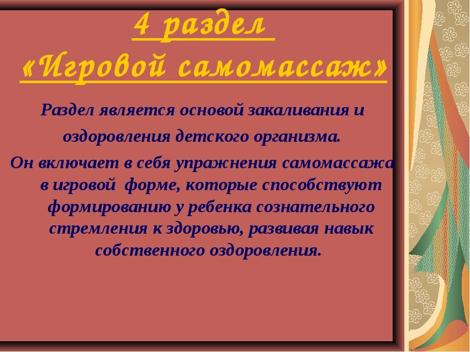 4 раздел «Игровой самомассаж» Раздел является основой закаливания и оздоровле...