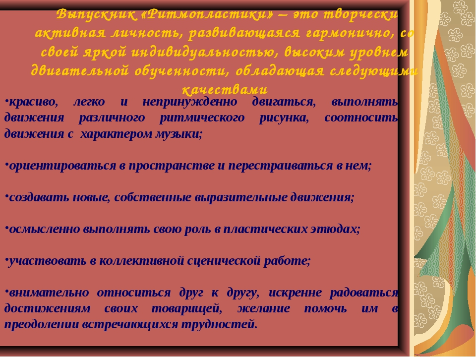 Выпускник «Ритмопластики» – это творчески активная личность, развивающаяся г...