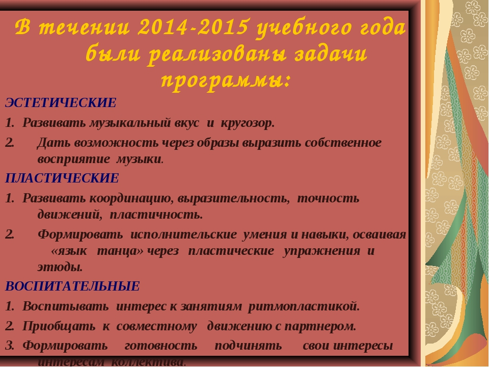 В течении 2014-2015 учебного года были реализованы задачи программы: ЭСТЕТИЧЕ...