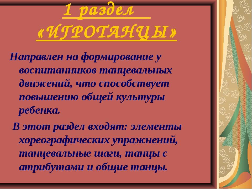 1 раздел «ИГРОТАНЦЫ» Направлен на формирование у воспитанников танцевальных д...