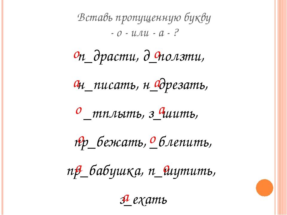 Раздели слова на 2 группы [на]резать [пад]красить [па]бегать [на]учит [за]пас...