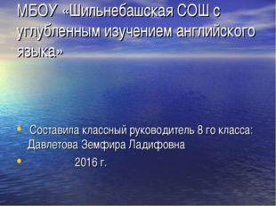 МБОУ «Шильнебашская СОШ с углубленным изучением английского языка» Составила